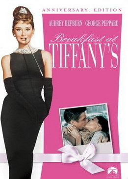Завтрак у Тиффани (Breakfast at Tiffany's)