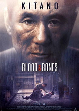 Кровь и кости (Blood And Bones)