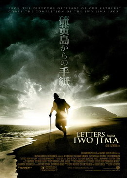 Письма с Иводзимы (Letters from Iwo Jima)