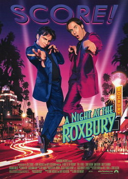 Ночь в Роксбери (A Night at the Roxbury)