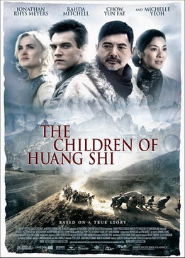 Дети Хуанг Ши (The Children of Huang Shi)