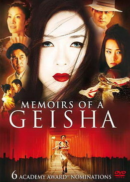 Мемуары гейши (Memoirs of a Geisha)