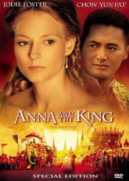 Анна и король (Anna and the King)