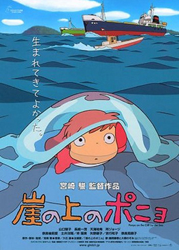 Рыбка Поньо на утесе (Ponyo on the cliff by the sea)