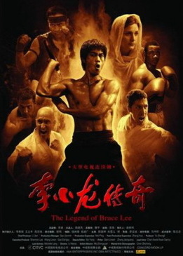Легенда о Брюсе Ли (The Legend of Bruce Lee)