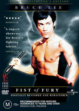 Кулак ярости (Fist Of Fury)