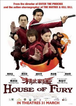 Дом гнева (House Of Fury)