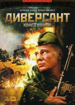 Диверсант 2 - Конец войны