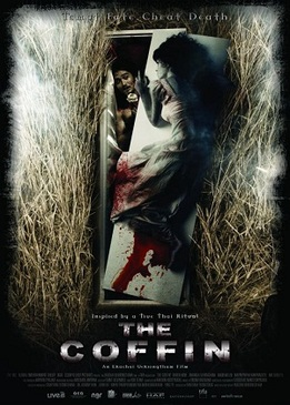 Гроб (The Coffin)