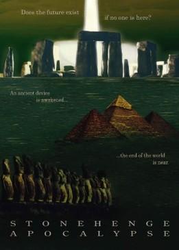 Древнее пророчество