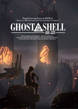 Призрак в доспехах 2.0 (Ghost in the shell 2.0)