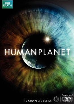 BBC: Планета людей