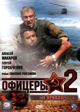 Офицеры 2