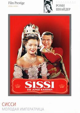Сисси - Молодая императрица