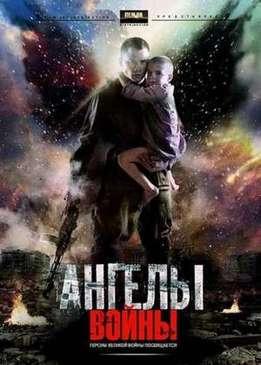 Ангелы войны