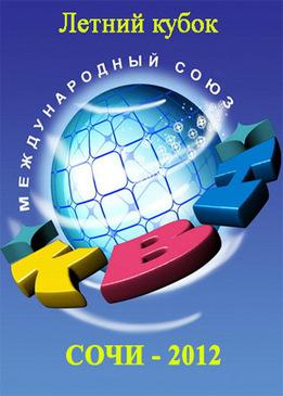 КВН. Летний кубок в Сочи - 2012