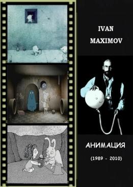 Иван Максимов. Анимация