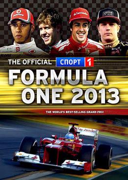 Формула 1. Сезон 2013