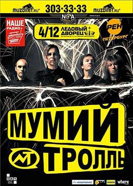 Мумий Тролль. Отчётный концерт в Санкт-Петербурге