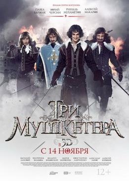 3 мушкетера друзья: