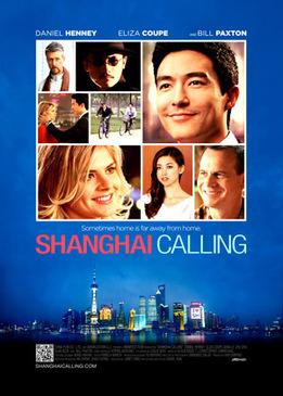 Зов Шанхая