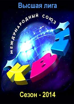 КВН. Высшая Лига. Сезон - 2014
