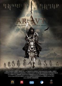 Аравт - 10 солдат Чингисхана