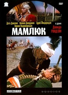 Мамлюк