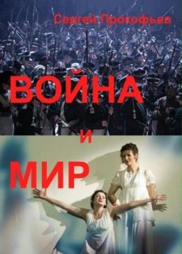 Сергей Прокофьев - Война и мир