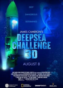 Вызов бездне 3D