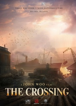 Переправа (The Crossing)