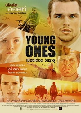 Молодежь