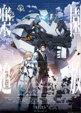 Изгнанные из Рая (Rakuen Tsuiho: Expelled from Paradise)