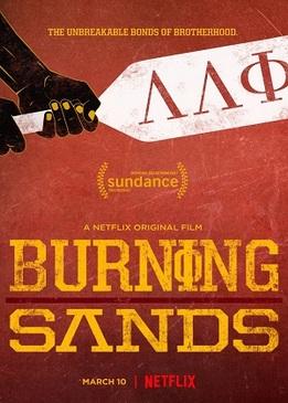 Горящие пески