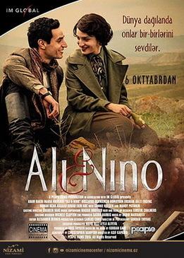 Али и Нино