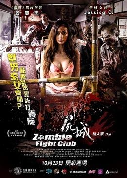 Бойцовский клуб зомби