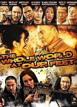 Весь мир у наших ног