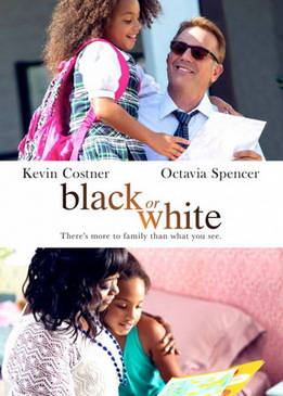 Чёрное или белое