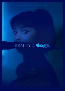 Красавица и псы