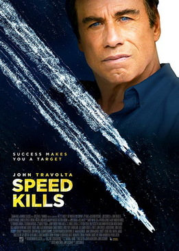 Скорость убивает