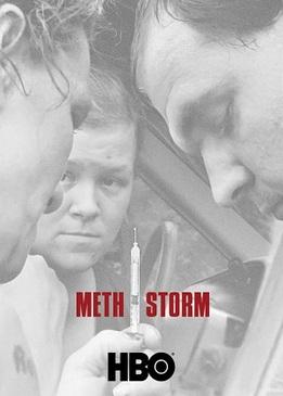 Метамфетаминовый шторм
