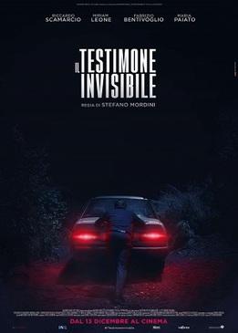 Невидимый свидетель