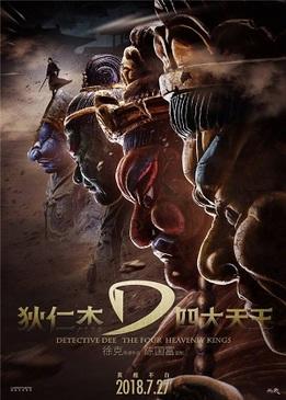Детектив Ди: Четыре Небесных царя