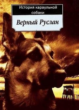 Верный Руслан (История караульной собаки)
