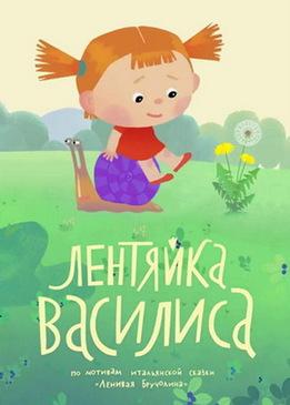 Лентяйка Василиса