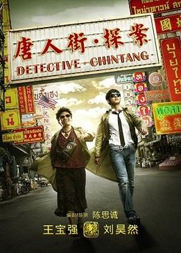 Детектив из Чайнатауна
