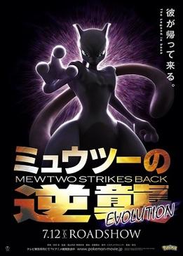 Покемон 22: Мьюту наносит ответный удар – Эволюция