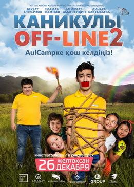 Каникулы off-line2