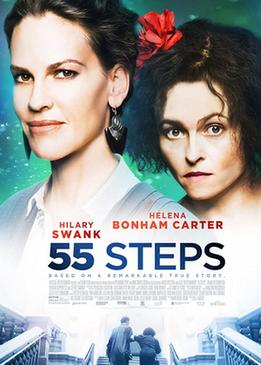 55 шагов
