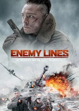 В тылу врага